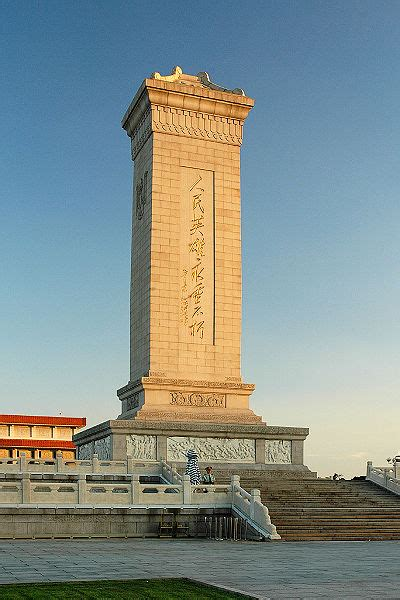 Monument to the People's Heroes - Beijing - TracesOfWar